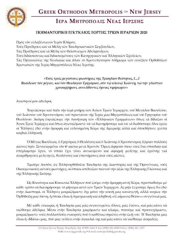 Three Hierarchs 2020 - Greek_Page_1