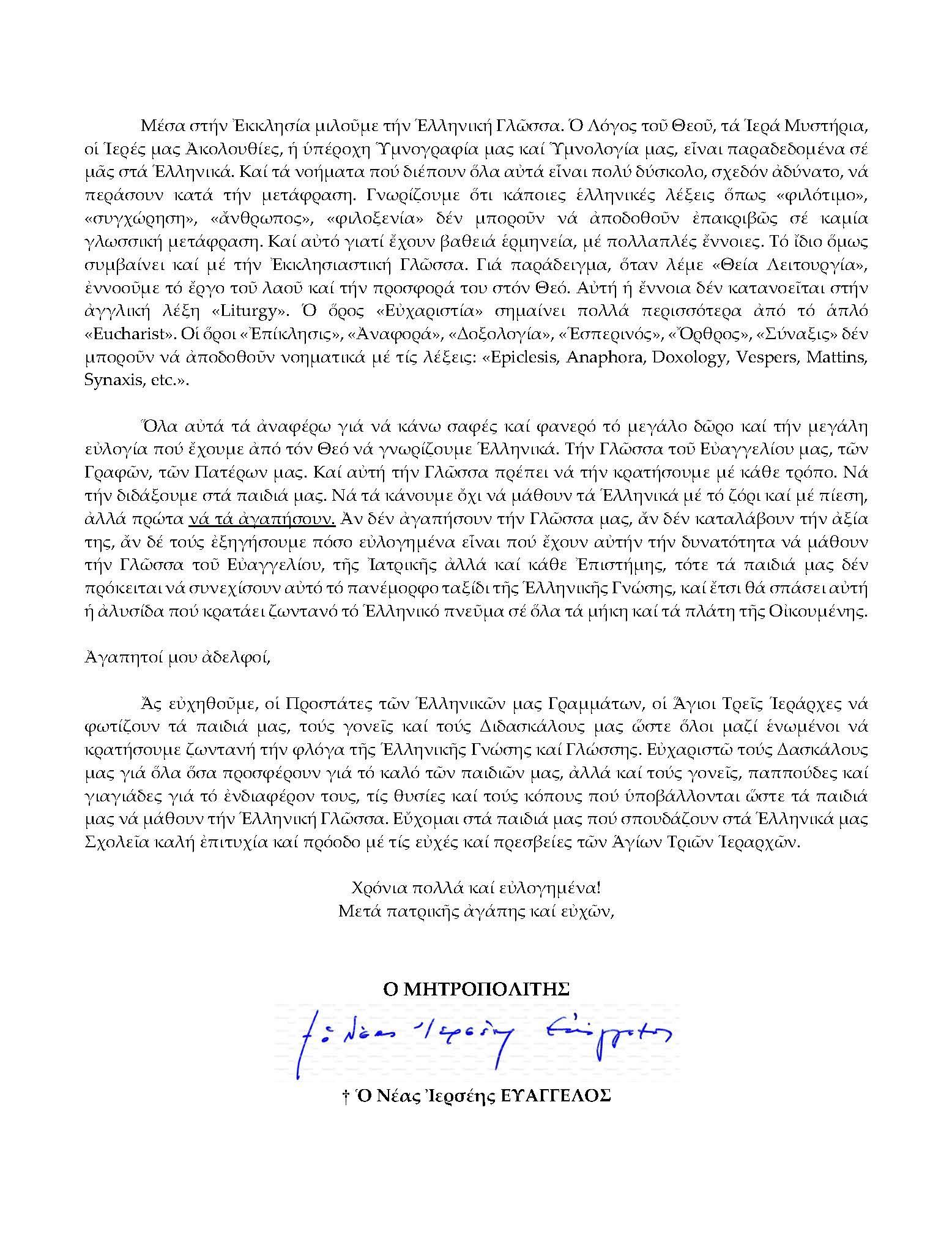 Three Hierarchs 2020 - Greek_Page_2
