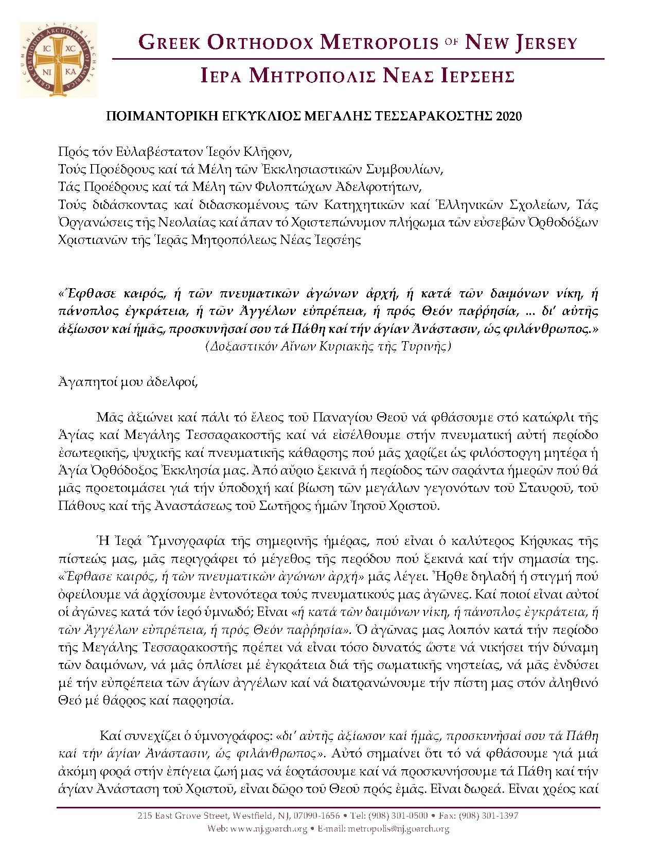Great Lent 2020 - Greek_Page_1