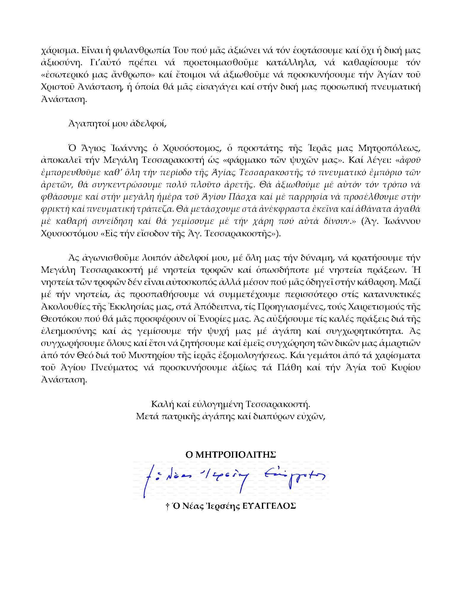 Great Lent 2020 - Greek_Page_2